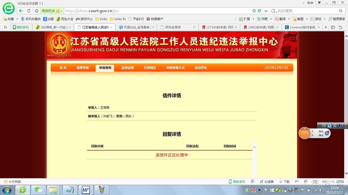 中共欺诈观察:中国四级法院还敢继续造假制造明显假案