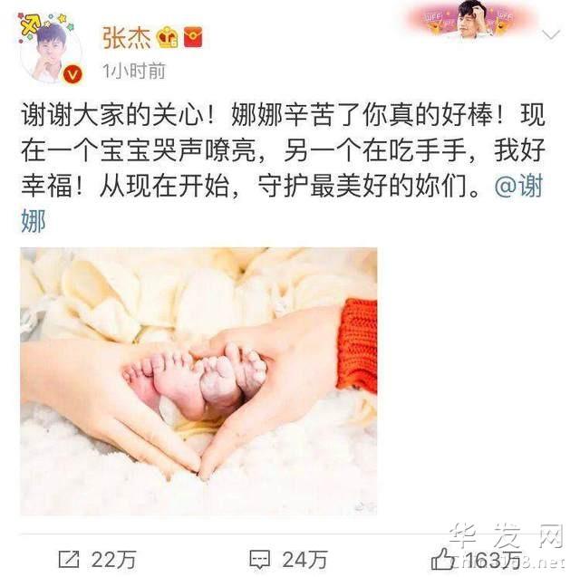 範冰冰和李晨祝福謝娜,卻被網友集體催婚