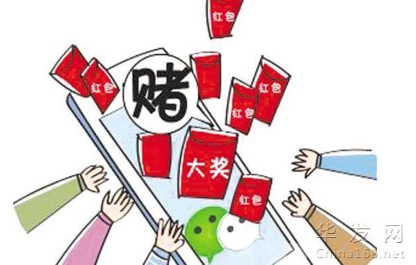 """春節臨近微信群搶紅包小心踩""""雷"""""""