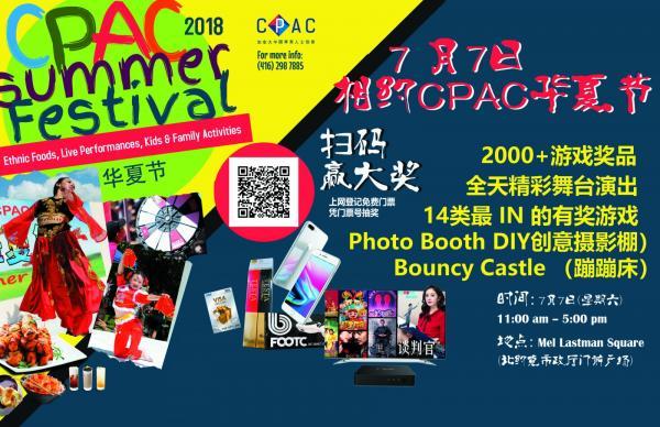 7月7日來TELUS-CPAC華夏節同慶加中旅遊年